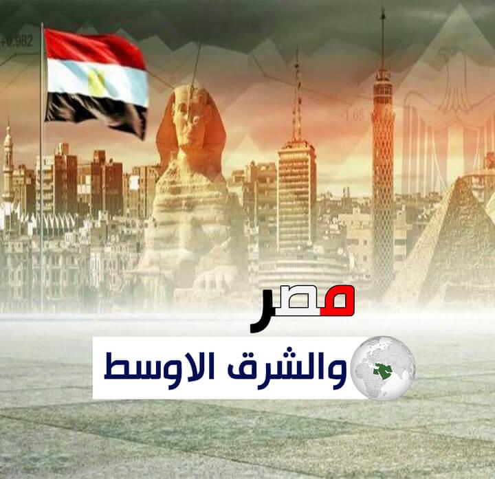 مصر والشرق الأوسط